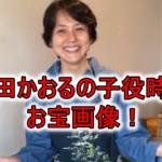 """<span class=""""title"""">【画像】杉田かおるの若い頃や子役時代がかわいい!現在は老けた&太った?</span>"""