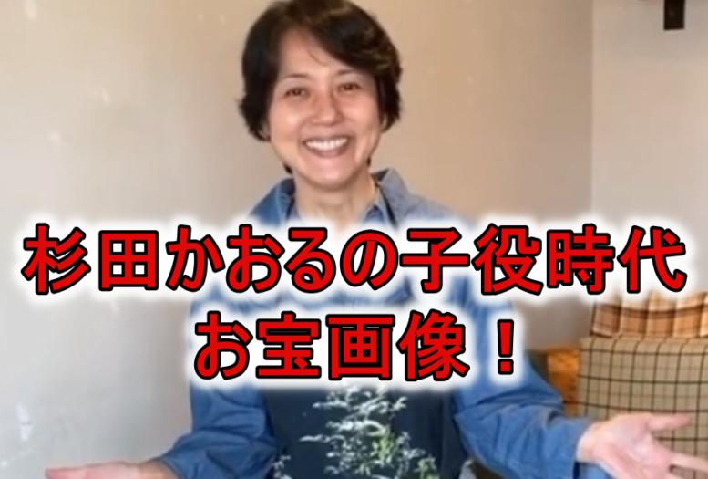 かおる ドラマ 杉田