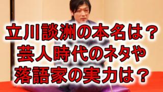 立川談洲の本名芸人落語家