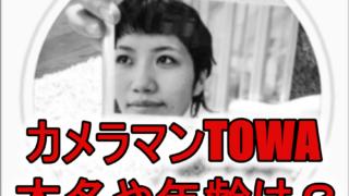TOWAカメラマン本名年齢