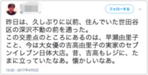 吉高由里子の生い立ち