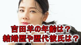 吉田羊年齢48歳