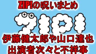 ZIP呪いまとめ伊藤健太郎