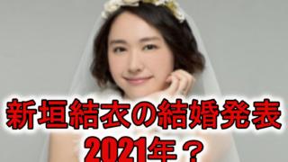 新垣結衣星野源結婚発表はいつ