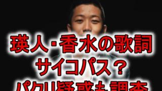 瑛人の香水歌詞サイコパス