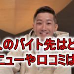 """<span class=""""title"""">瑛人が働いたハンバーガー屋は横浜のどこ?メニューや値段や口コミを調査!</span>"""