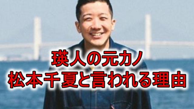瑛人の元カノは松本千夏