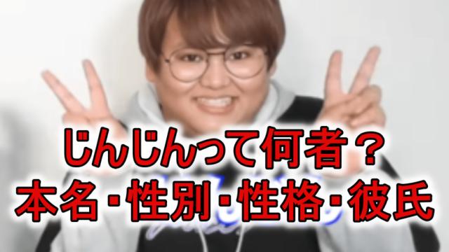 じんじん本名性別彼氏パパラピーズ