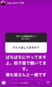 桜井海音Kaito大学慶応彼女
