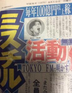 Kaitoミスチル母親wiki経歴