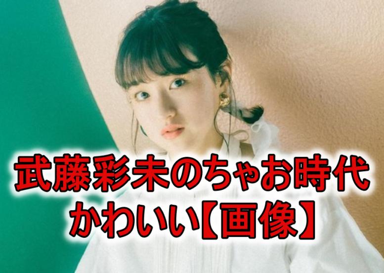 武藤彩未のちゃお画像
