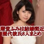 "<span class=""title"">【2020最新】二階堂ふみは結婚してる?歴代彼氏8人や結婚観を調査!</span>"