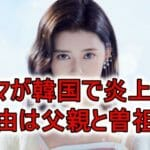 "<span class=""title"">NiziUリマが韓国で炎上?理由は父親と曽祖父の不祥事で飛び火か?</span>"