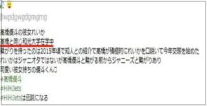 髙橋優斗大学どこやめた中退