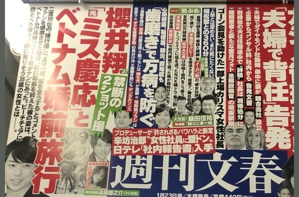櫻井翔ミス慶應彼女結婚発表