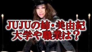 JUJU姉美由紀の画像職業大学