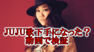 JUJU歌下手になった動画
