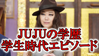 JUJU京都大学学歴学生時代