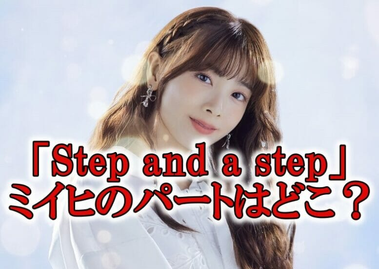Step and a stepミイヒパート
