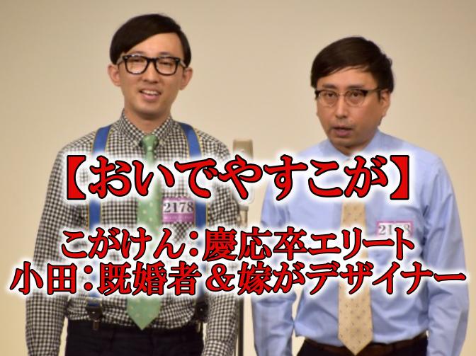 おいでやすこが小田こがけん