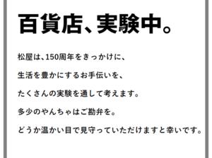櫻井翔弟結婚相手嫁百貨店どこ