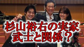杉山裕右実家と西岡優妃結婚
