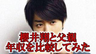 櫻井翔父親の年収若い頃似てる
