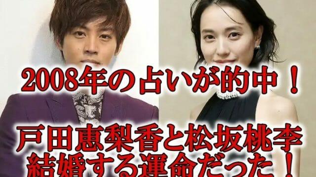 戸田恵梨香と松坂桃李結婚占い