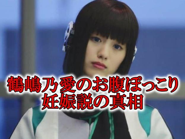 鶴嶋乃愛お腹画像妊娠佐藤龍我