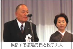 渡辺元地商wiki経歴と韓国