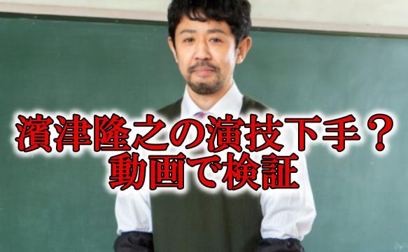 濱津隆之大学と年収と演技下手