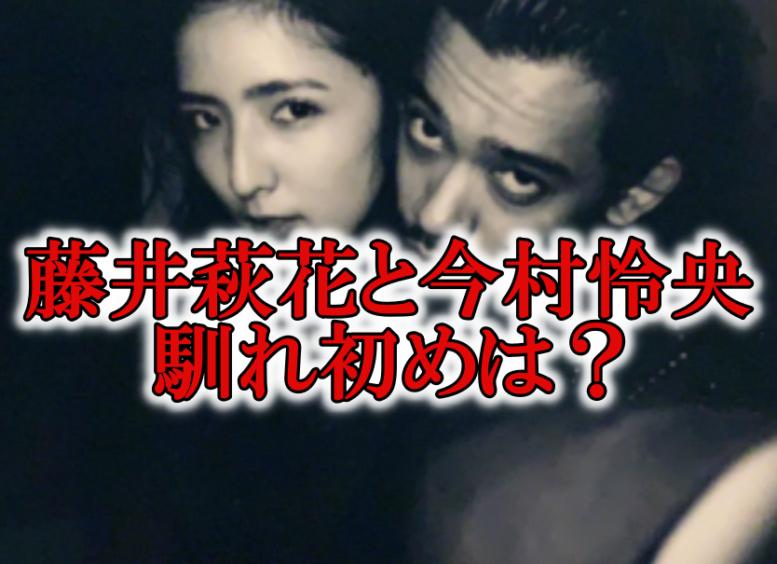 藤井萩花と旦那(夫)の今村怜央の馴れ初めは?子供や妊娠・出産の予定 ...