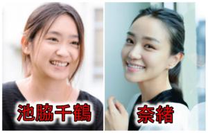 池脇千鶴奈緒似てる女優wiki