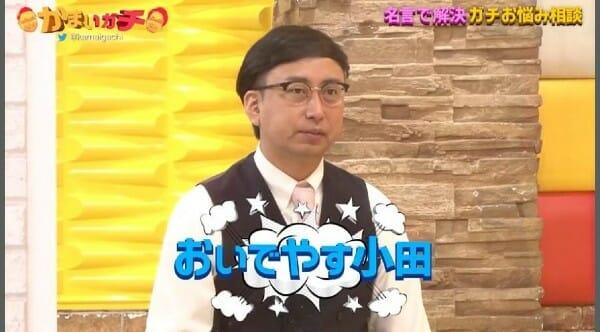 おいでやす小田学歴高校大学