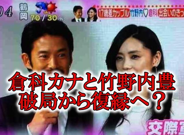 優 倉科 カナ 濱口
