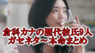 倉科カナ歴代彼氏最新と深澤辰哉