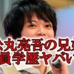 "<span class=""title"">【顔画像】松丸亮吾は4人兄弟!DaiGo含め全員エリートで学歴ヤバい?</span>"