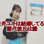 "<span class=""title"">【2021最新】桜井ユキは結婚してない!歴代彼氏は4人&好きなタイプは?</span>"