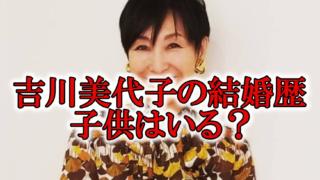 吉川美代子の結婚歴と子供