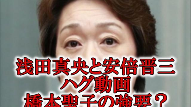 浅田真央と安倍ハグ動画橋本聖子