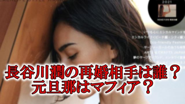 長谷川潤再婚相手と旦那マフィア