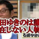 """<span class=""""title"""">石田ゆきの45歳は誰で顔画像は?YUNOKIの熱狂的ファンのイタズラか?</span>"""