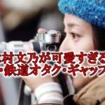 "<span class=""title"">木村文乃が可愛すぎる!剣道が特技で鉄道オタクのギャップも萌える!</span>"