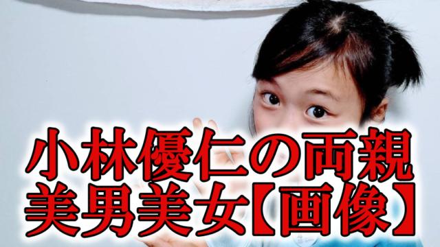 小林優仁両親の職業と父母