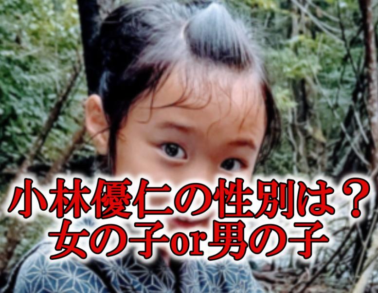 子役 渋沢 栄一