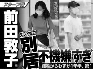 前田敦子と勝地涼の離婚理由