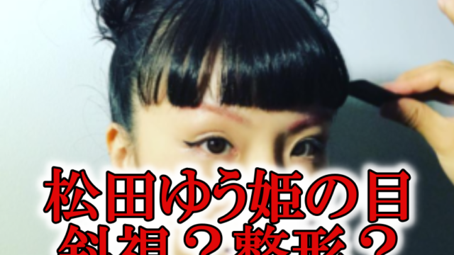 松田ゆう姫目がおかしい斜視