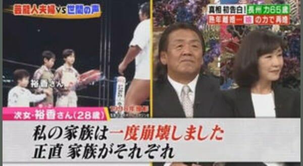 長州力の娘画像と娘婿慎太郎