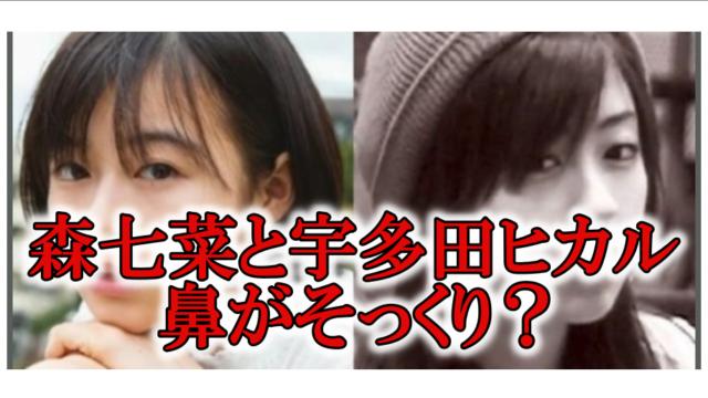 森七菜と宇多田ヒカル鼻そっくり