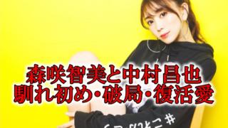 森咲智美と彼氏中村昌也結婚